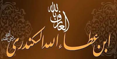 أجمل حكم وأقوال الشيخ ابن عطاء الله السكندري
