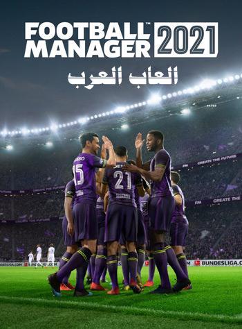 تحميل لعبة Football Manager 2021