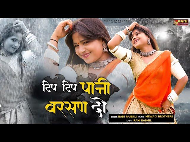 टिप टिप पानी बरसण दो लिरिक्स्   Tip Tip Pani Barshan Do Lyrics   Rani Rangli