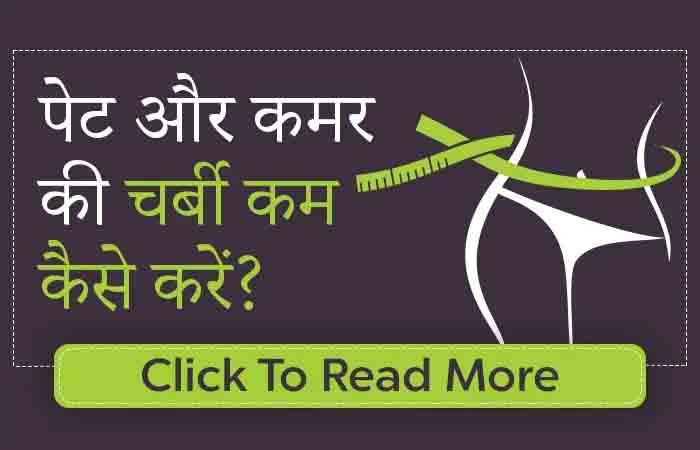 पेट की चर्बी कम करने के 8 आयुर्वेदिक उपाय