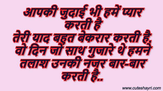 Miss You Shayari For Janeman