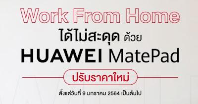 Huawei ใจป้ำต้อนรับปีวัวทอง! ประกาศราคาใหม่แท็บเล็ตทุกซีรีส์ ตอบโจทย์ไลฟ์สไตล์คน Work From Home และเรียนออนไลน์