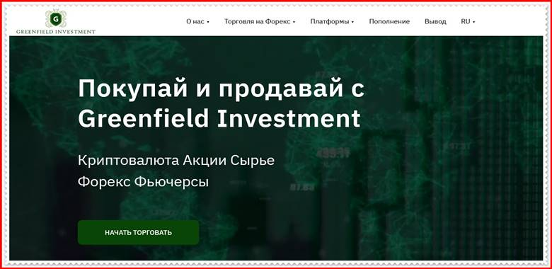 [ЛОХОТРОН] greenfieldinvestment.co.uk – Отзывы, развод? Компания Greenfield Investment мошенники!