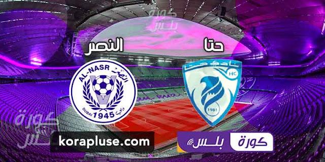 موعد مباراة حتا والنصر الإماراتي بث مباشر بتاريخ 08-11-2020 دوري الخليج العربي الاماراتي