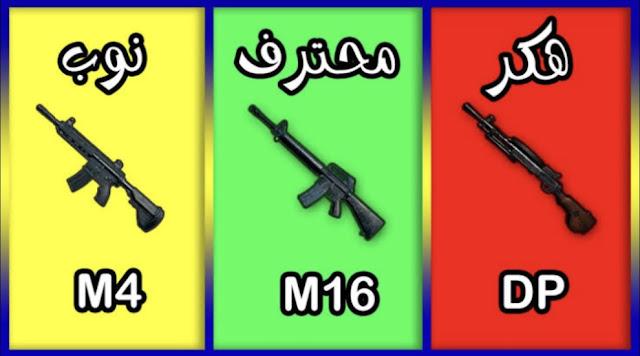 تعرف على أقوى أسلحة لعبة ببجي موبايل بالترتيب التنازلي