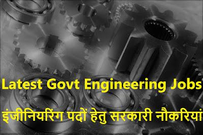 Latest Govt Engineering Jobs