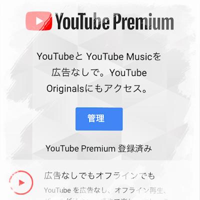 YouTubepremiumイメージ