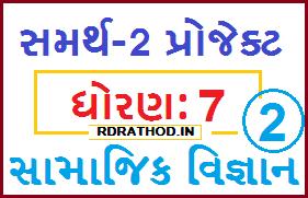 STD 7 Social Science Samarth 2 Project-2 for Online Shikshak Talim