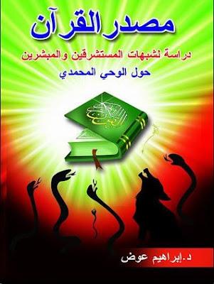 مصدر القرآن دراسة لشبهات المستشرقين والمبشرين حول الوحى المحمدى - إبراهيم عوض