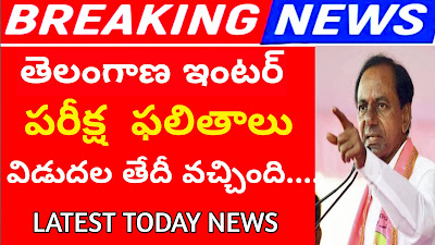 TS-inter-results-date-Released-latest-news-2020-bhuwantv
