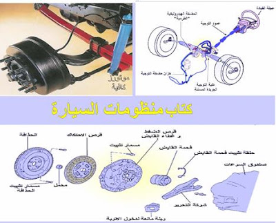 منظومات السيارة pdf