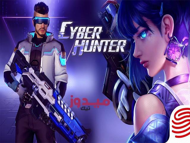 تنزيل لعبة cyber hunter للكمبيوتر 2021