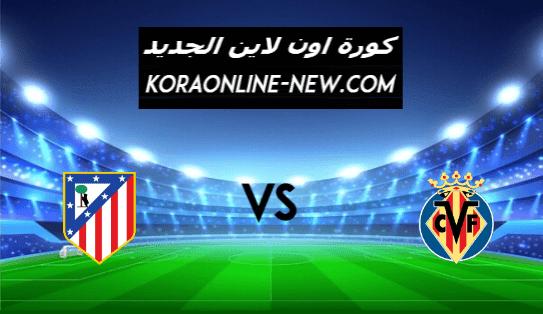 مشاهدة مباراة اتلتيكو مدريد وفياريال بث مباشر اليوم 28-2-2021 الدوري الإسباني