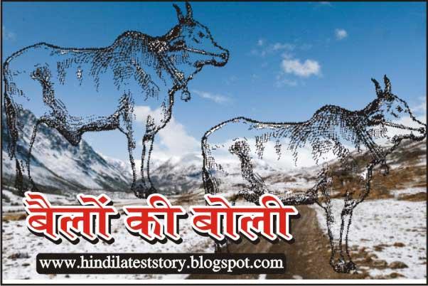 Top 10+ Hindi Kahaniyan-Hindi Story|हिन्दी कहानियाँ पढ़ने के लिए