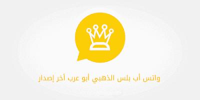Whatsapp-Plus-Gold