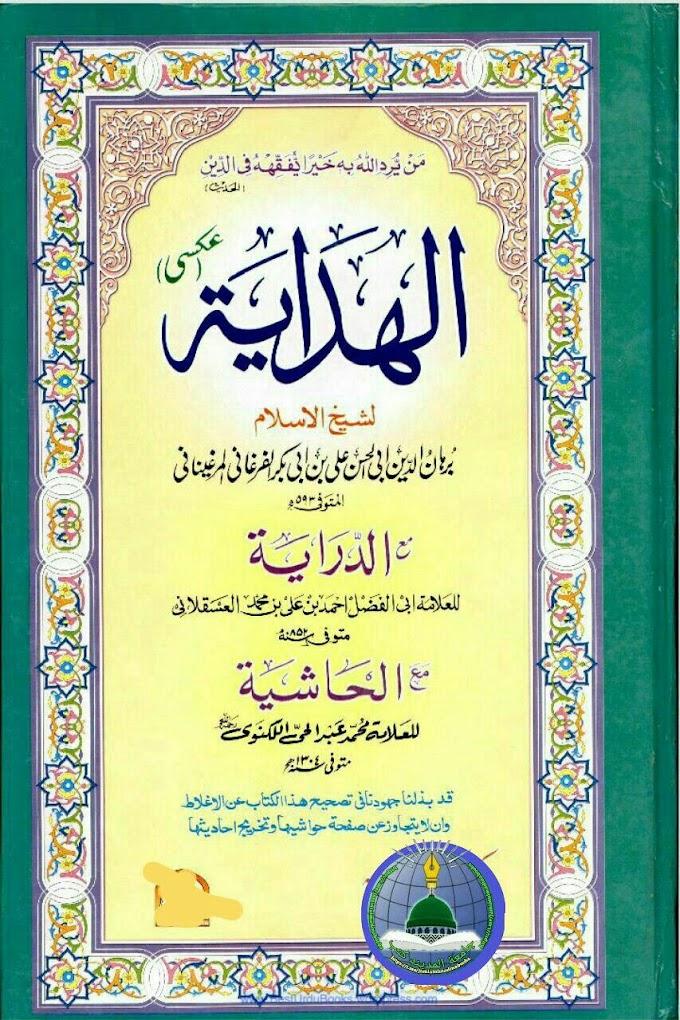 الھدایہ شریف عربی جلد اول Al Hidaya Shareef Arabi Jild 1