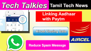 Aircel closing date | Paytm kyc last date | Tamil Tech News