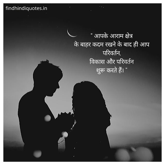 Top 20+ Life Quotes In Hindi 2020 | इन विचारों से किसी भी व्यक्ति की जिंदगी बदल सकती हैं