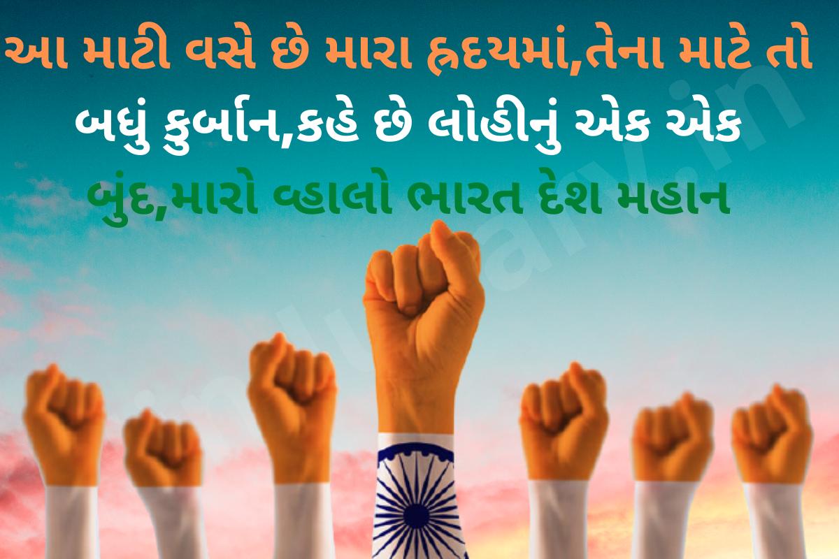 Happy Republic Day Wishes Reply in Gujarati