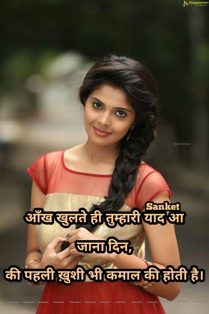 Best Whatsapp Attitude Status For Girls In Hindi