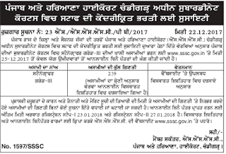 High Court of Punjab & Haryana Stenographer Grade 3 239 Govt Jobs Recruitment Test Notification 2017