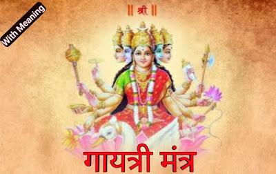 Gayatri Mantra:- गायत्री मंत्र  सभी मंत्रों में सबसे बड़ा माना जाता है। जो लोग भक्ति भाव के साथ इस मंत्र का बार-बार जप करते हैं, उनमें एक शानदार बुद्धि का विकास होता है। यह मंत्र शरीर और मन के स्वास्थ्य को अनुदान देता है, और सफलता (SUCCESS), शांति (PEACE), समृद्धि और आध्यात्मिक ज्ञान को भी बढ़ाता है।