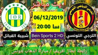 مشاهدة مباراة الترجي التونسي و شبيبة القبائل 06/12/2019