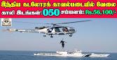 Indian Coast Guard Recruitment 2021 50 Assistant Commandant Posts