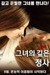 Her Deep Love Affair (2020)