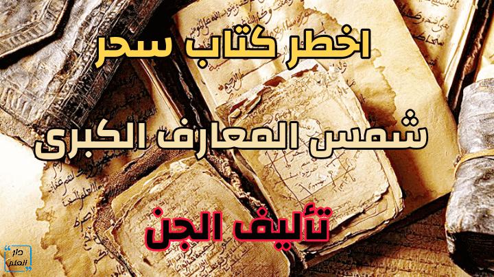 كتاب شمس المعارف الكبرى (شمس المعارف ولطائف العوارف ) قصة الكتاب كاملة