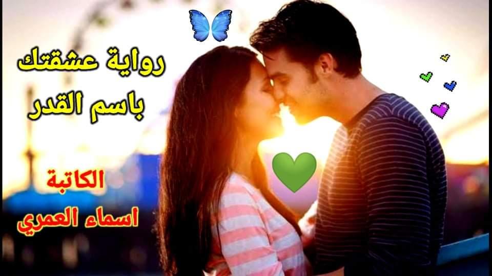 حصرياً على موقع المجد للقصص والحكايات رواية عشقتك باسم القدر الكاتبة اسماء العمري الفصل الثاني