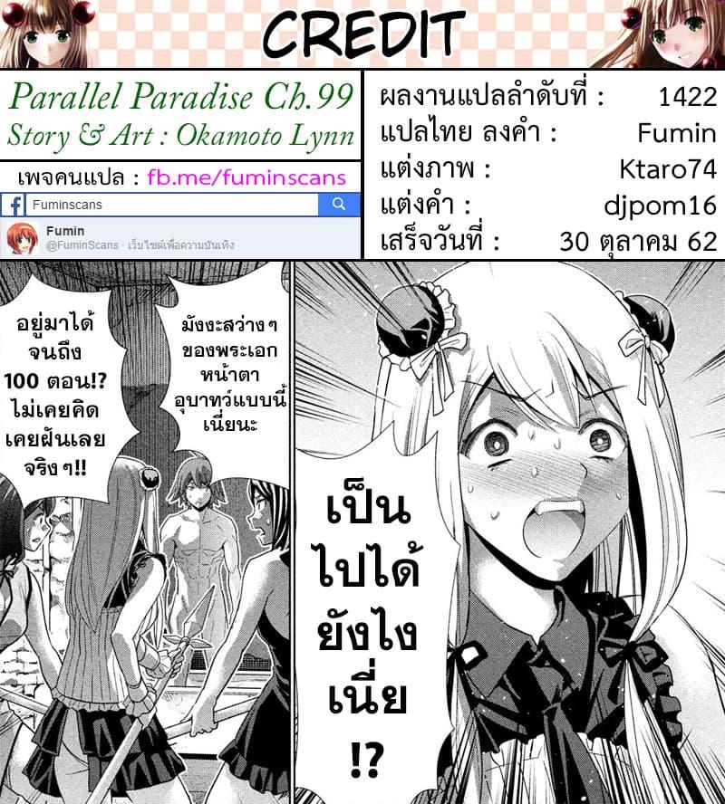 Parallel Paradise ตอนที่ 99 TH แปลไทย