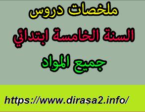 مذكرات اللغة العربية للسنة الخامسة ابتدائي pdf