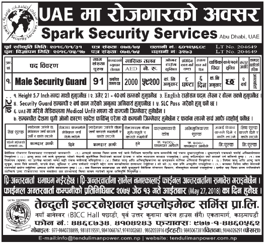 Jobs in UAE for Nepali, Salary Rs 59,200