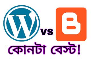 Blogger বনাম WordPress
