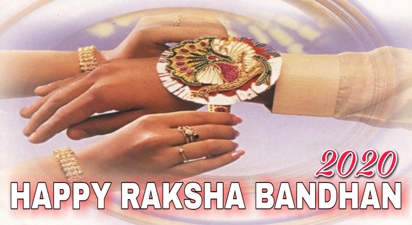 Rakshabandhan Images, Happy Rakshabandhan Images, Rakshabandhan Images 2020