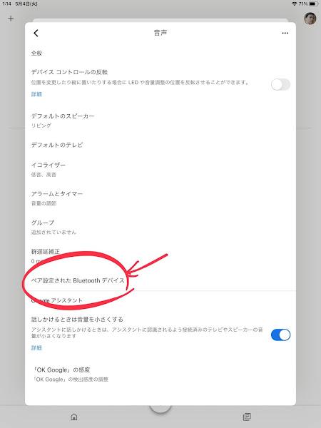ペア設定された Bluetooth デバイス