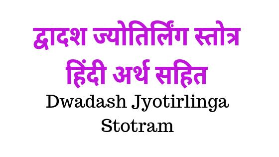 द्वादश ज्योतिर्लिंग स्तोत्र हिंदी अर्थ सहित | Dwadash jyotirlinga stotra |