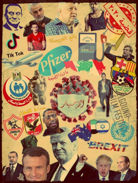 قضية 2020 في محاكم البدرشين   سردية هزلية بقلم (محمد الأبحر)