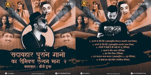 Purane Sada Bahar Gaan Ka Remix (Bhag 2) – DJ Toons
