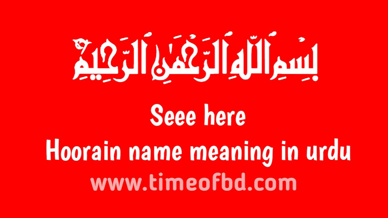 Hoorain name meaning in urdu, حورین نام کا مطلب اردو میں ہے
