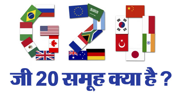 g 20 group kya hai