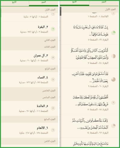 التصفح بالربع تطبيق آيه