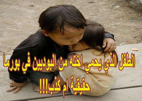 الطفل الذي يحمي اخته من البوديين في بورما حقيقية ام خرافة !!!