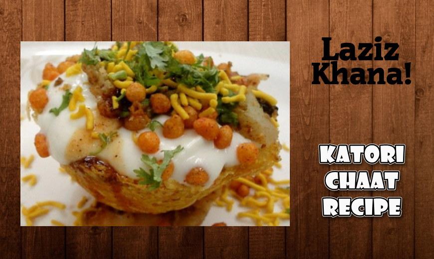 कटोरी चाट बनाने की विधि - Katori Chaat Recipe in Hindi