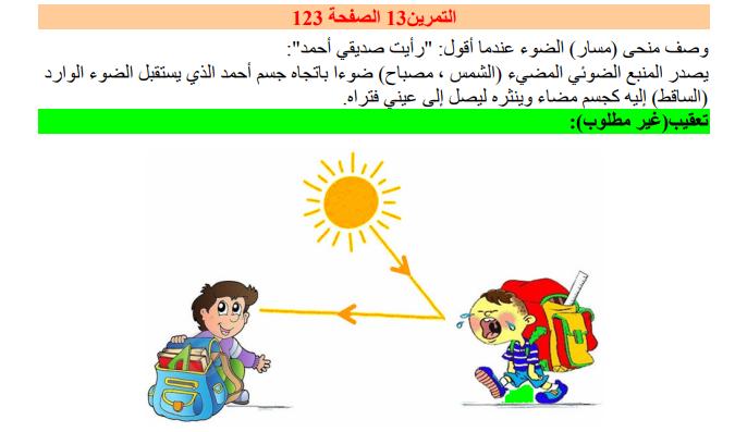 حل تمرين 13 صفحة 123 فيزياء للسنة الأولى متوسط الجيل الثاني