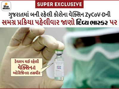 Zydus corona vaccine Full Information