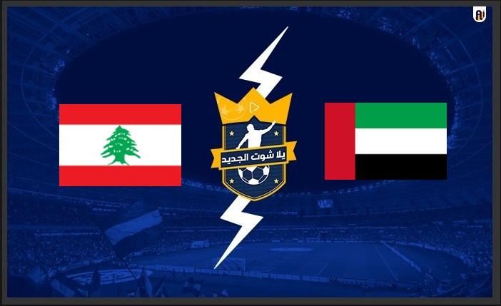 نتيجة مباراة الامارات ولبنان اليوم يلا شوت  في بطولة غرب آسيا