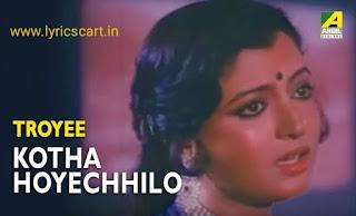 Kotha Hoyechilo [ কথা হয়েছিল ] Lyrics in bengali-Troyee