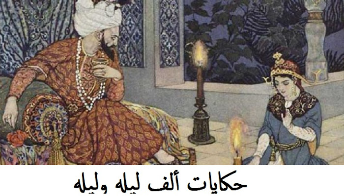 حكايات الف ليله وليله